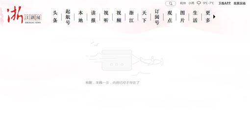 高以翔 浙江衛視 圖/微博