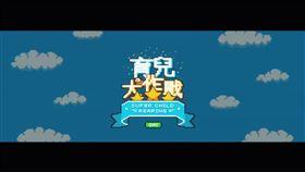 蘇貞昌推出復古電玩影片,宣傳婚育政策