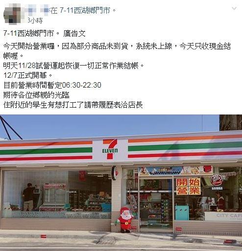 苗栗,西湖鄉,便利超商,711,營業(圖/翻攝自愛西湖鄉大小事)