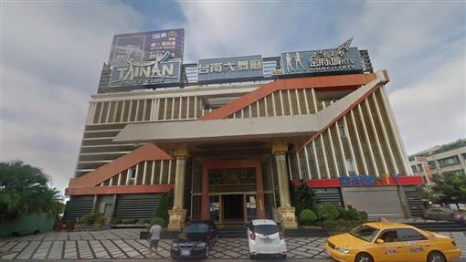 台南大舞廳外觀(翻攝Google Map)