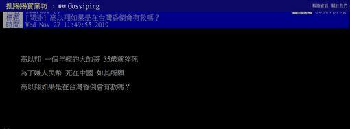 高以翔,猝死,中國大陸,台灣,醫療,AED,PTT 圖/翻攝自PTT