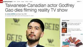 CNN報導台籍加拿大演員高以翔,在實境電視節目中過世。(圖/翻攝自CNN官方)
