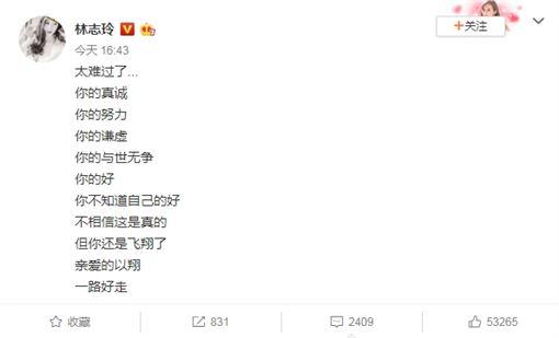 高以翔,猝逝,林志玲,101次求婚,床戲(圖/翻攝自微博)