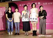 賴雅妍 【鏡好聽APP】重磅登場記者會。(圖/記者林聖凱攝影)