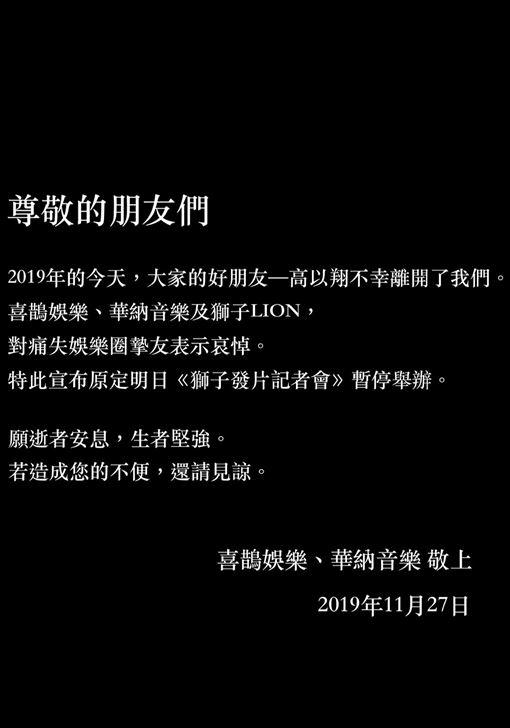 蕭敬騰取消發片記者會為高以翔