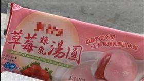 Dcard,吃法,牛奶,草莓,湯圓(圖/翻攝自Dcard)