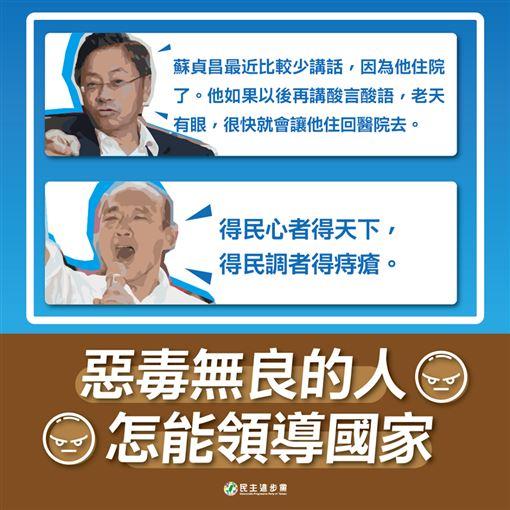 翻攝民進黨臉書