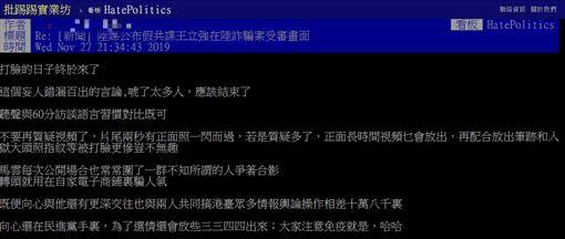 王立強受審畫面曝光?網友急帶風向 一看「IP來自中國」(圖/翻攝自PTT)