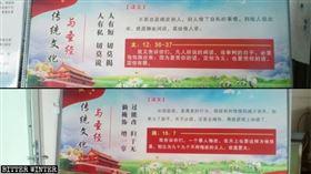 《寒冬》報導,中國以洗腦、同化方式,強迫其他宗教,藉此徹底消滅宗教。(圖/翻攝自寒冬)