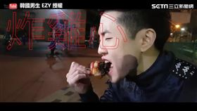 EZY吃雞心超猙獰。(圖/韓國男生 EZY YouTube)
