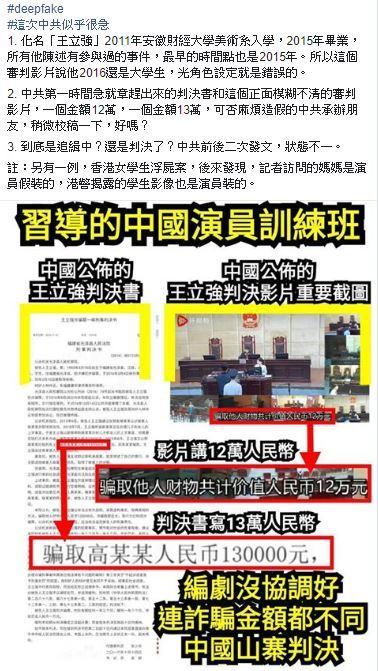 王定宇臉書發文