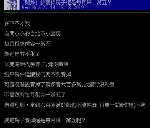 台北套房月租1萬5!房東卻被勸賣 網曝「陰謀」:別衝動(翻攝自PTT)