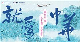 圖說:華航《就愛中華》給你高品質的大陸神州之旅