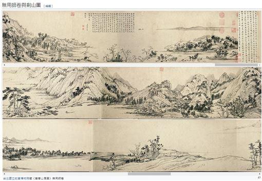 富春山居圖,乾隆,真跡,贗品,維基百科