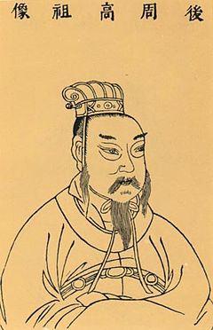 郭威(維基百科)