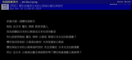 日本,女生,職業,公物員,醫生,律師,PTT 圖/翻攝自PTT