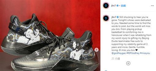 林書豪,高以翔,球鞋,Instagram 圖/翻攝自Instagram