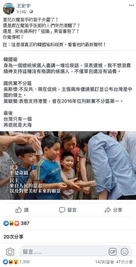 韓粉FB團倒戈「挺蔡英文」 王定宇:你覺得呢?(圖/翻攝自王定宇臉書)