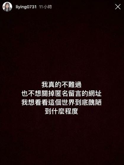 劉力穎(翻攝自IG)