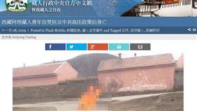 藏人行政中央的官方網站報導,27日自焚的雲丹幼時曾在阿壩格爾登寺出家,因不明原因還俗,之後以畜牧為生。他是2019年已知的第一起自焚。(圖取自藏人行政中央官方中文網頁xizang-zhiye.org)