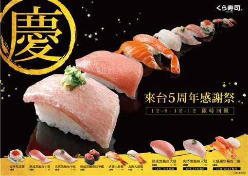 壽司,藏壽司,全台大感謝祭,帝王級黑鮪魚,黑鮪魚,松葉蟹圖/藏壽司提供