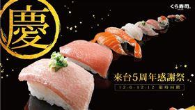 壽司,藏壽司,全台大感謝祭,帝王級黑鮪魚,黑鮪魚,松葉蟹 圖/藏壽司提供