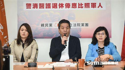 親民黨團召開「危勞同工 退休同酬--警消醫護比照軍人」記者會。 圖/記者林敬旻攝