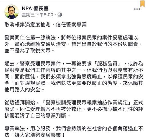 警政署長陳家欽在臉書《NPA署長室》宣布取消報案滿意度抽測制度(翻攝臉書)