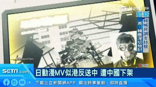 玻璃心又碎!日動漫MV似「反送中」遭陸下架
