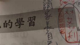 小學生自己簽名,聯絡簿,翻攝自臉書爆廢公社