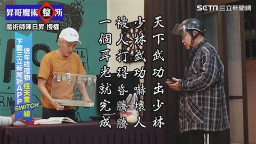 ▲陳日昇念了一連串咒語。(圖/魔術師陳日昇 授權)