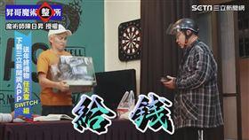 ▲空箱子裡突然裝滿千元大鈔。(圖/魔術師陳日昇 授權)