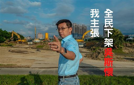 「下架吳斯懷」歡樂無法黨呱吉響應 嗆:給我下去領五百圖翻攝自呱吉臉書