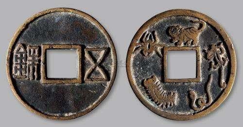漢代五銖錢