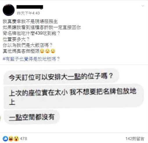 百元吃到飽!客要求「座位大」:名牌包不想放地上 網怒了爆廢公社公開版臉書