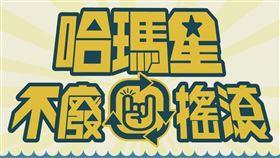 高雄市政府12月舉辦「哈瑪星音樂祭:不廢搖滾嘉年華」,演出陣容公布後遭部分樂團否認參與。(圖/翻攝自facebook.com/Rebornfestivalway)