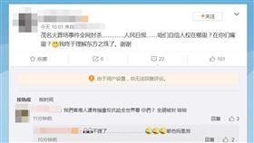 中國網友討論廣東茂名化州市民眾抗議興建火葬場遭警方以催淚彈鎮壓時,不停從正反兩面扣連香港反送中示威。(圖取自微博網頁weibo.com)