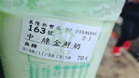 綠金鮮奶,抹茶,毛豆,手搖飲,味道 圖/翻攝爆笑公社