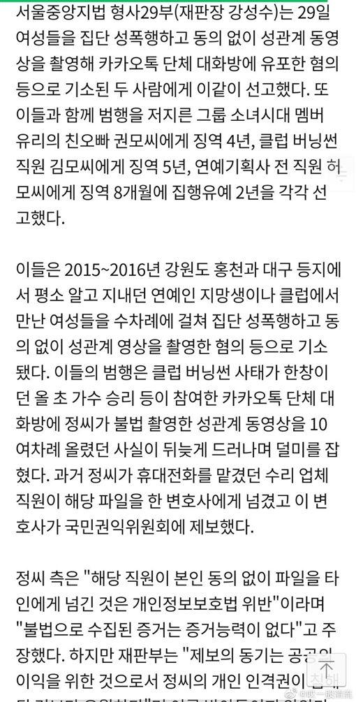 崔鍾訓 鄭俊英 犯案過程 圖/微博