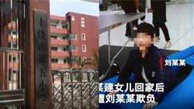 (圖/翻攝自微博)中國,校園,霸凌,女兒,同學,死刑