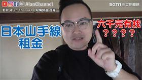 東京黃金地段租屋六千有找? 網嚇:根本是日本恐怖片場景