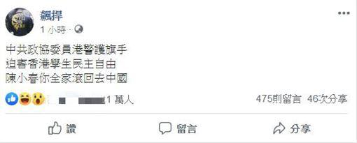 館長,陳之漢,國民黨,新聞台,電視台(圖/翻攝自館長臉書)