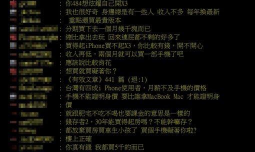 洗頭妹,iPhone,iPhone11Pro,X3,薪水(圖/翻攝自PTT)