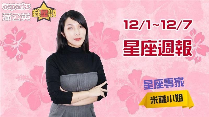 米薩小姐|12/1~12/7星座週報