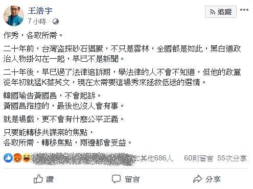 王浩宇預測砂石案結果「不起訴」(圖/翻攝自王浩宇臉書)