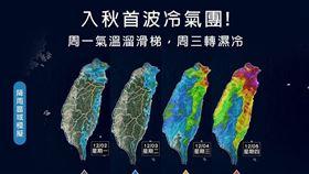 天氣職人-吳聖宇 分析冷氣團