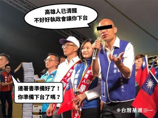 台灣基進,韓國瑜,罷免,市長,高雄