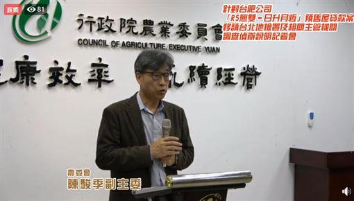 農委會副主委陳駿季。
