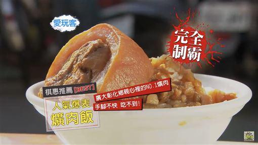 彰化爌肉飯(圖/愛玩客)
