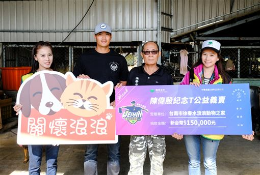 ▲陳偉殷到台南「徐春水流浪動物之家」,捐出義賣所得。(圖/國泰金控提供)